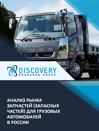 Маркетинговое исследование - Анализ рынка запчастей (запасных частей) для грузовых автомобилей в России