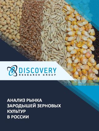 Маркетинговое исследование - Анализ рынка зародышей зерновых культур в России