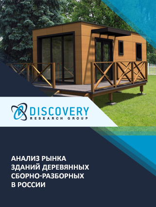 Маркетинговое исследование - Анализ рынка зданий деревянных сборно-разборных в России