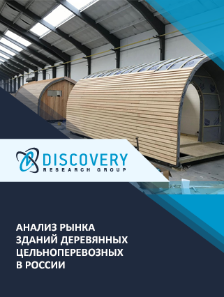 Маркетинговое исследование - Анализ рынка зданий деревянных цельноперевозных в России
