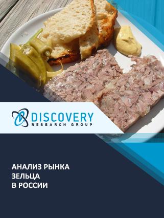 Маркетинговое исследование - Анализ рынка зельца в России