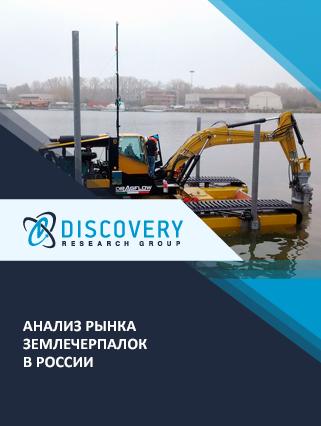 Анализ рынка землечерпалок в России
