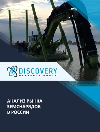 Маркетинговое исследование - Анализ рынка земснарядов в России