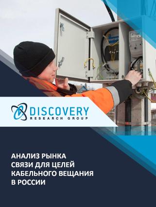 Анализ рынка связи для целей кабельного вещания в России