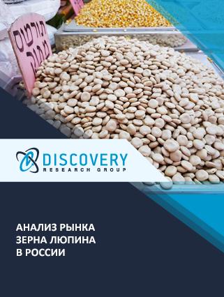 Маркетинговое исследование - Анализ рынка зерна люпина в России (с базой импорта-экспорта)