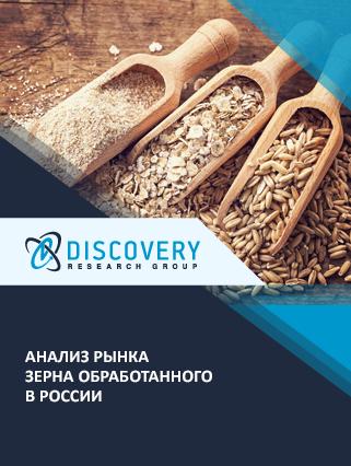 Маркетинговое исследование - Анализ рынка зерна обработанного в России