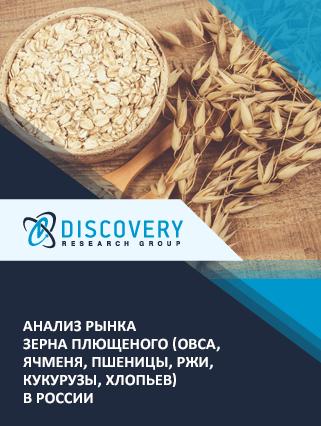 Маркетинговое исследование - Анализ рынка зерна плющеного (овса, ячменя, пшеницы, ржи, кукурузы, хлопьев) в России