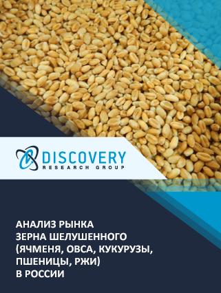Маркетинговое исследование - Анализ рынка зерна шелушенного (ячменя, овса, кукурузы, пшеницы, ржи) в России