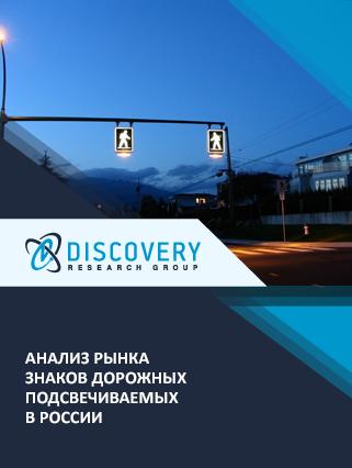 Маркетинговое исследование - Анализ рынка знаков дорожных подсвечиваемых в России