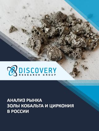 Анализ рынка золы кобальта и циркония в России