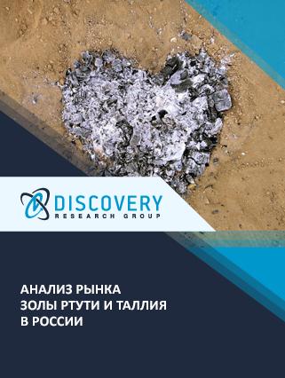 Анализ рынка золы ртути и таллия в России