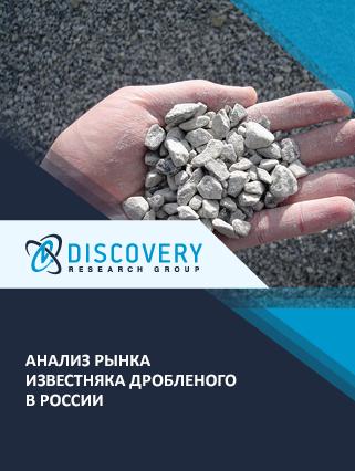 Маркетинговое исследование - Анализ рынка известняка дробленого в России