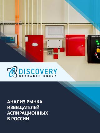 Маркетинговое исследование - Анализ рынка извещателей аспирационных в России