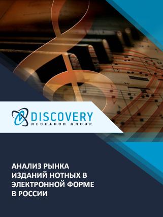 Анализ рынка изданий нотных в электронной форме в России