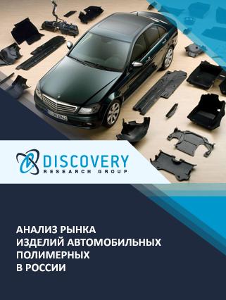 Анализ рынка изделий автомобильных полимерных в России