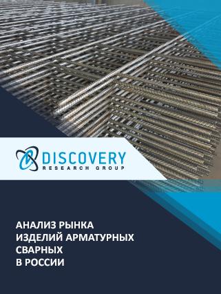 Маркетинговое исследование - Анализ рынка изделий арматурных сварных в России