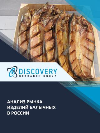Анализ рынка изделий балычных в России