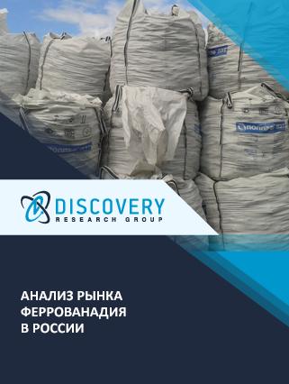Маркетинговое исследование - Анализ рынка феррованадия в России