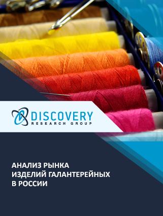 Анализ рынка изделий галантерейных в России