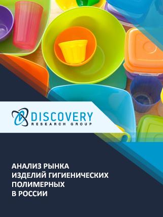 Анализ рынка изделий гигиенических полимерных в России