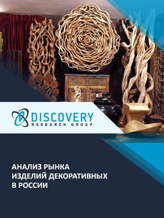 Анализ рынка изделий декоративных в России