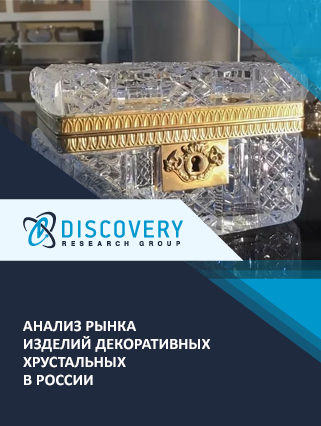 Анализ рынка изделий декоративных хрустальных в России