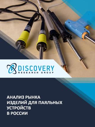 Маркетинговое исследование - Анализ рынка изделий для паяльных устройств в России