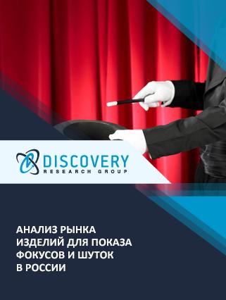 Анализ рынка изделий для показа фокусов и шуток в России