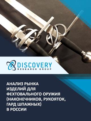 Анализ рынка изделий для фехтовального оружия (наконечников, рукояток, гард шпажных) в России