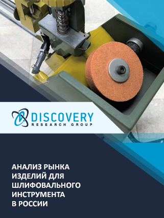 Маркетинговое исследование - Анализ рынка изделий для шлифовального инструмента в России