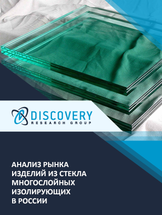 Маркетинговое исследование - Анализ рынка изделий из стекла многослойных изолирующих в России