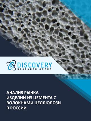Маркетинговое исследование - Анализ рынка изделий из цемента с волокнами целлюлозы в России