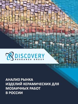 Маркетинговое исследование - Анализ рынка изделий керамических для мозаичных работ в России