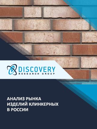 Маркетинговое исследование - Анализ рынка изделий клинкерных в России