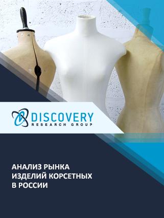 Анализ рынка изделий корсетных в России