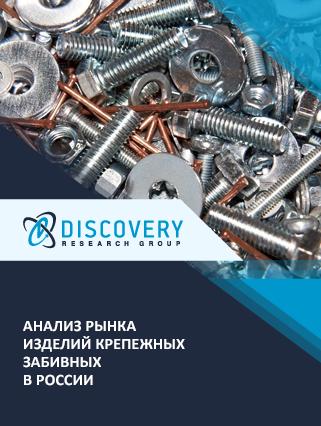 Маркетинговое исследование - Анализ рынка изделий крепежных забивных в России