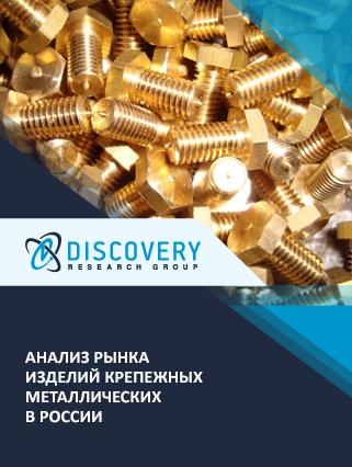 Маркетинговое исследование - Анализ рынка изделий крепежных металлических в России
