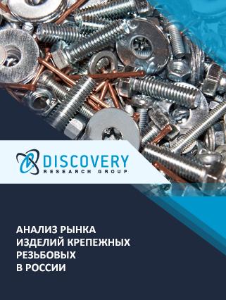 Маркетинговое исследование - Анализ рынка изделий крепежных резьбовых в России