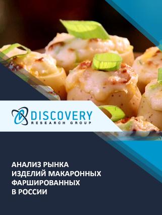 Маркетинговое исследование - Анализ рынка изделий макаронных фаршированных в России