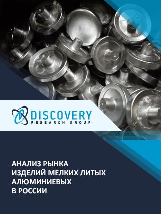 Анализ рынка изделий мелких литых алюминиевых в России