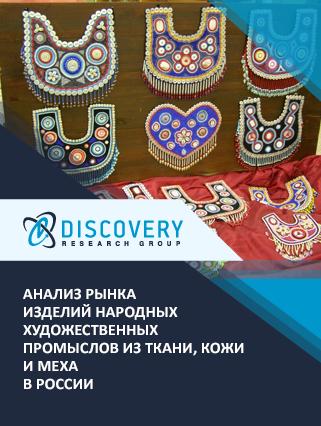 Анализ рынка изделий народных художественных промыслов из ткани, кожи и меха в России
