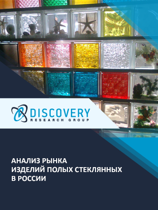 Маркетинговое исследование - Анализ рынка изделий полых стеклянных в России