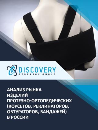 Анализ рынка изделий протезно-ортопедических (корсетов, реклинаторов, обтураторов, бандажей) в России