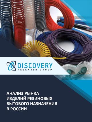Маркетинговое исследование - Анализ рынка изделий резиновых бытового назначения в России