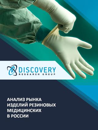 Анализ рынка изделий резиновых медицинских в России