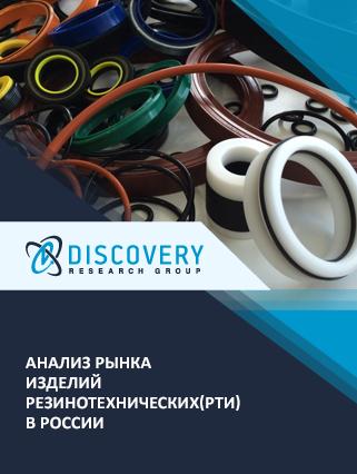 Анализ рынка изделий резинотехнических(РТИ) в России