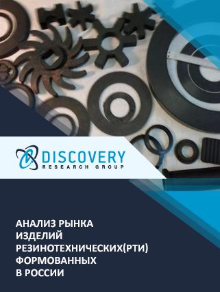 Анализ рынка изделий резинотехнических(РТИ) формованных в России