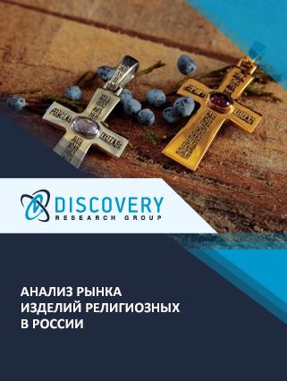 Анализ рынка изделий религиозных в России