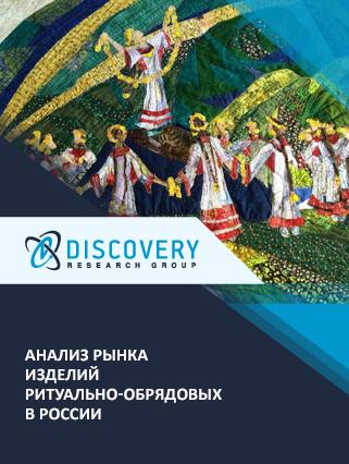 Анализ рынка изделий ритуально-обрядовых в России