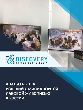 Анализ рынка изделий с миниатюрной лаковой живописью в России
